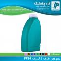 ظرف 1 لیتری FP14
