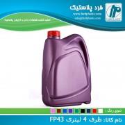 ظرف 4 لیتری FP43