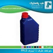 ظرف 1 لیتری FP13