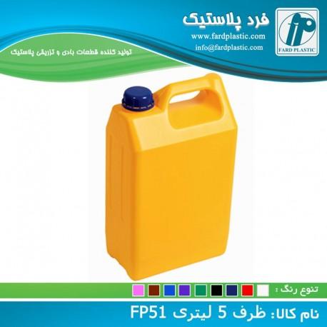 ظرف 5 لیتر FN51