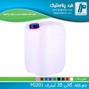 گالن 20 لیتری fg201