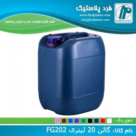 گالن 20 لیتری Fg202