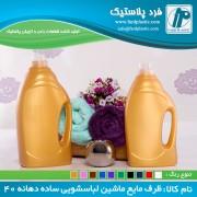 ظرف مایع لباسشویی FS40 سایز 40